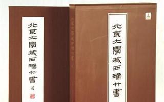 """北大藏西汉竹书""""苍颉篇""""面世 已失传八九百年"""