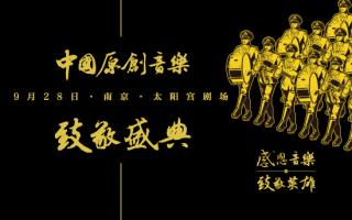 中国原创音乐致敬盛典:许晓峰谈音乐变化