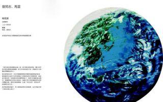 马云油画作品拍3300万天价 拍卖行曾估价200万