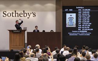 苏富比中国艺术品秋拍圆满结束 总成交额超7亿港元