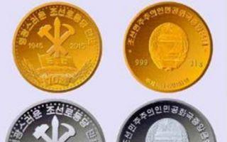 朝鲜发行朝鲜劳动党成立70周年纪念币