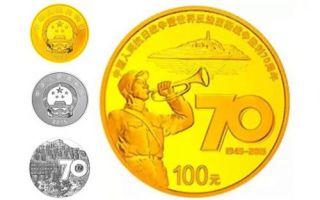 被热捧的抗战70周年纪念币 一天暴涨12倍