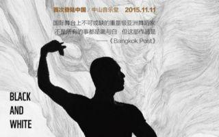 """中泰新三国合作跨界舞剧""""黑与白""""登陆中国"""