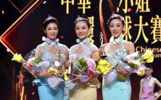 """2015""""中华小姐环球大赛""""三甲出炉"""