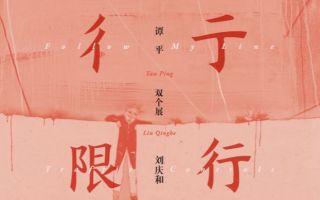 """谭平""""彳亍"""" & 刘庆和""""限行""""双个展开幕"""