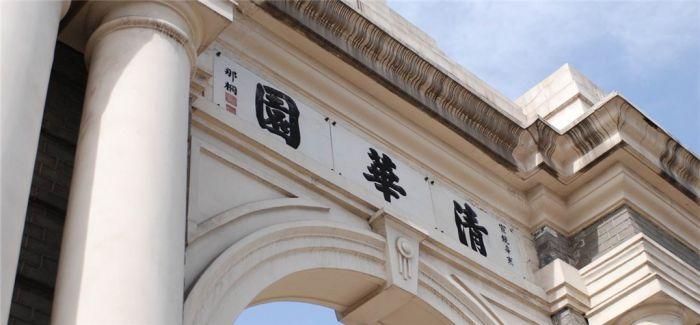 熊丙奇:清华该如何面对排名世界第一?