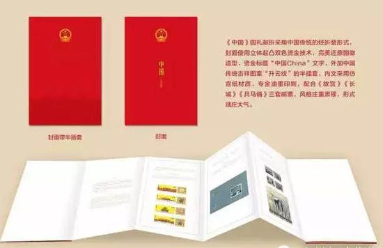图片说明:《中国》国礼邮折简介