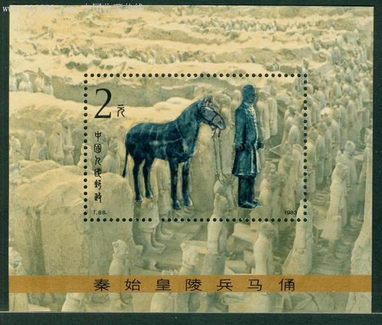 图片说明:《秦始皇陵兵马俑》小型张
