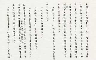 张爱玲《小团圆》手稿复刻 出版研讨会