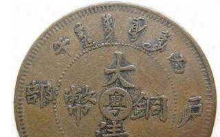什么样的大清铜币价值过百万