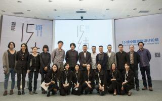 """""""15续""""中国青年设计论坛:介入到更广义的大设计"""