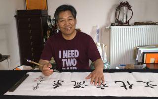 《中国古代书法艺术史》出版 补遗三段历史
