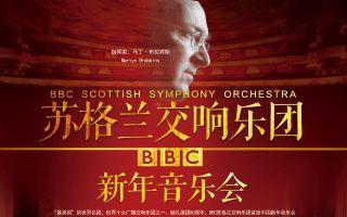 评BBC苏格兰交响乐团2015新年音乐会:至淡回甘