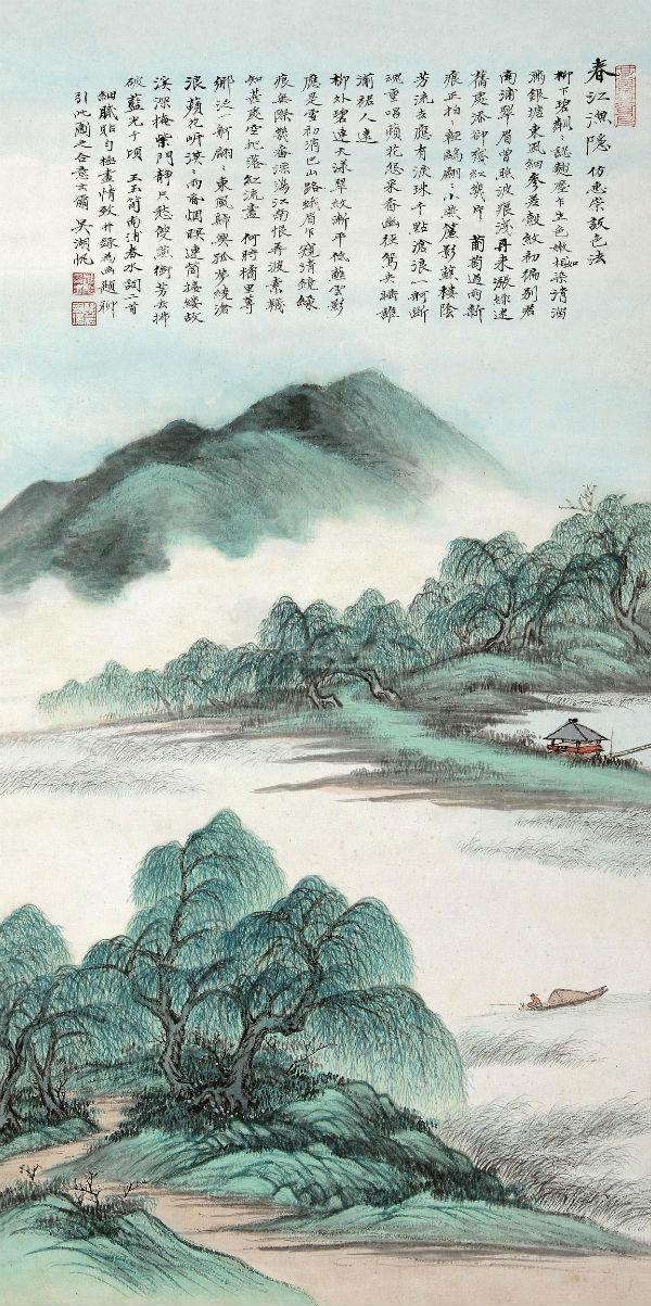 吴湖帆山水