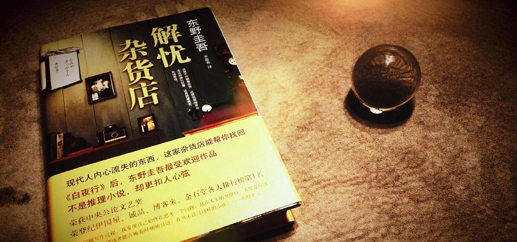 东野圭吾小说《解忧杂货店》将改编为华语电影