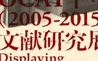 """""""展示片段OCAT十年文献研究展"""":以""""范式片段""""揭历史与当代间的张力"""