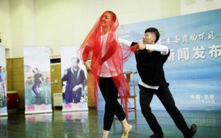教学新模式:舞蹈家与在校师生同台排练