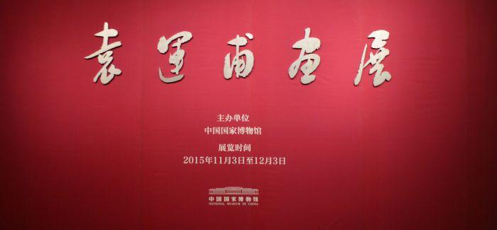 """袁运甫画展亮相国博 系统性回顾60年""""大美术""""创作之路"""