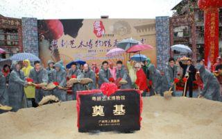粤剧艺术博物馆现雏形 有望明年落成开放