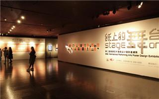 """第二届表演艺术海报设计国际邀请展""""国家大剧院开幕"""