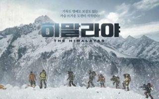 韩国也来凑热闹 黄政民出新片《喜马拉雅》