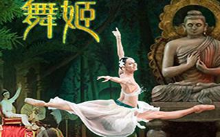 俄罗斯马林斯基剧院芭蕾舞团《舞姬》首登中国舞台