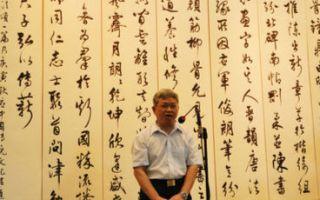 张桂光书法作品展在京举办