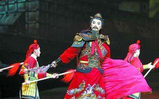 《戚继光》:400年历史剧种欣重放异彩