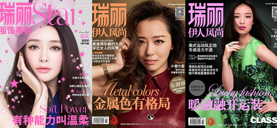 《瑞丽时尚先锋》于1999年3月创刊,原名为《瑞丽可爱先锋》,2005年