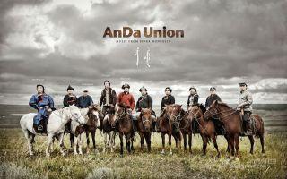 内蒙古安达组合带来原生态民族艺术风
