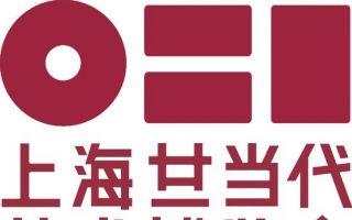 上海廿一当代艺术博览会11月20日举办