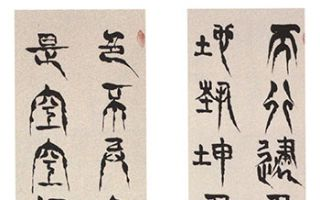 """毛晓春金石篆书""""金错书""""研讨会在京举办"""