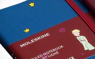 Moleskine又出跨界限量版 小王子绘本原画吸引眼球