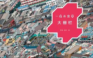2015北京国际设计周优秀项目 一点儿北京 · 大栅栏