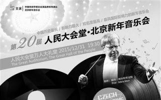 走过20年 大会堂北京新年音乐会一变三