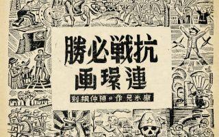 廖冰兄百年大展:思想的先声 时代的良心