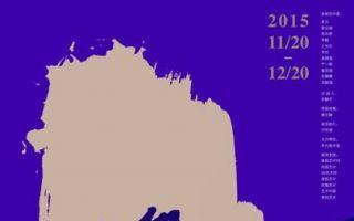 本能倾向:2015年青年艺术批评奖平行展