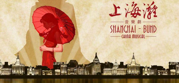 原创音乐剧《上海滩》创国内驻演新纪录