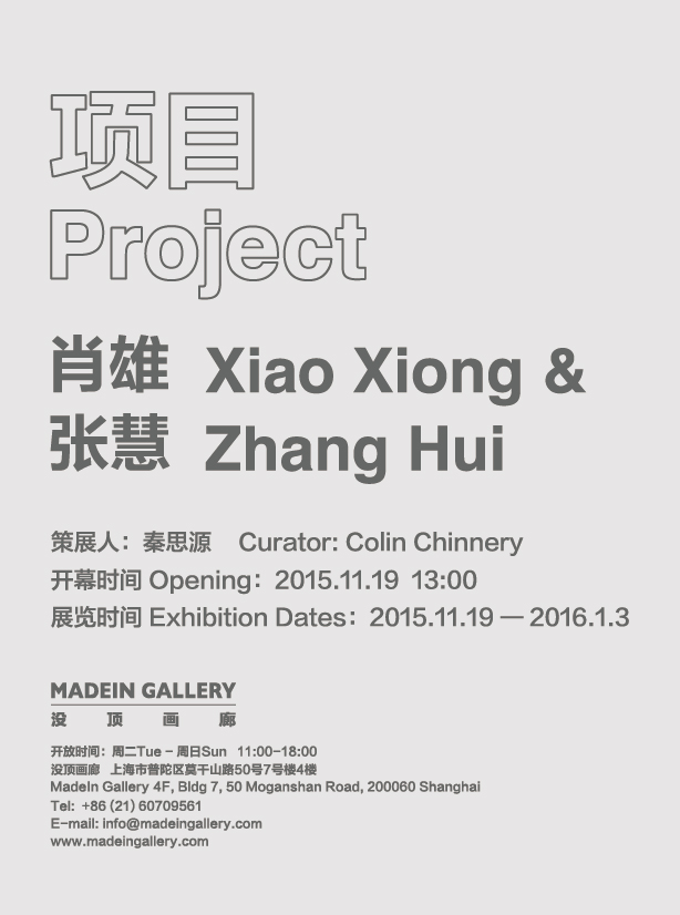 MadeIn Gallery  Project-Xiao Xiong, Zhang Hui Poster