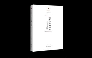 """""""何香凝美术馆•艺术史名著译丛""""研讨会在京举行"""