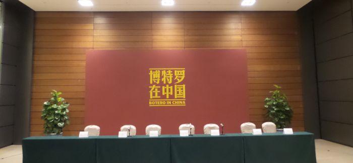"""""""博特罗在中国""""亮相国博 拉开中拉文化交流年序幕"""