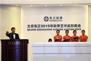 北京东正2015年秋拍总成交额2.848亿 圆满收官
