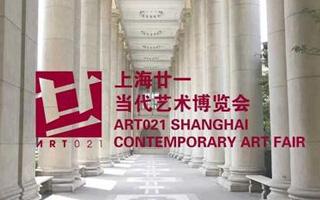时尚不跟风,上海ART021艺术展走上新台阶