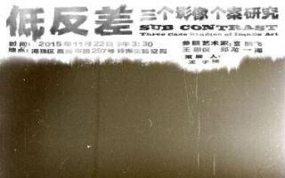 广州:低反差——三个影像个案研究 2015年11月22日-12月10日