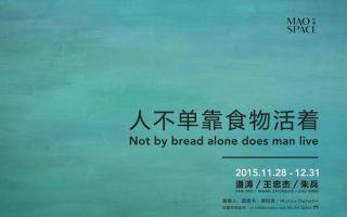 MAO SPACE群展《人不单靠食物活着》将开幕
