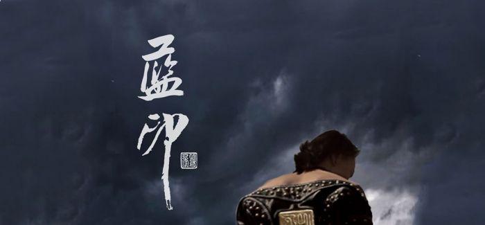 现代蒙古族舞剧《蓝·印》北京首演 网上购票正式开启