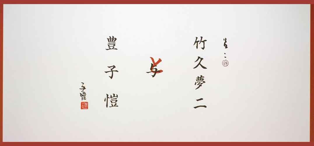 【CAFA讲座】岩城见一:竹久梦二与丰子恺