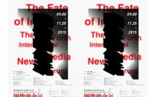 """第四届新媒体国际论坛川美启幕 探讨""""图像的命运"""""""