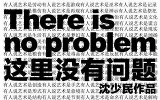 红专厂当代艺术馆 沈少民个展:这里没有问题