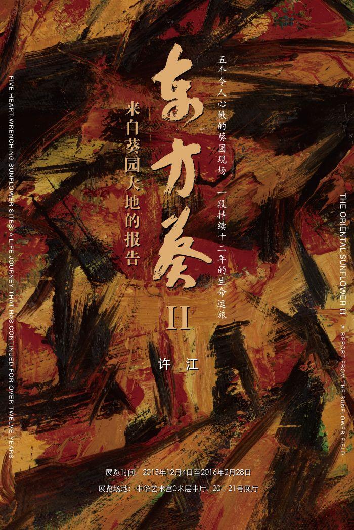 东方葵Ⅱ 展览海报
